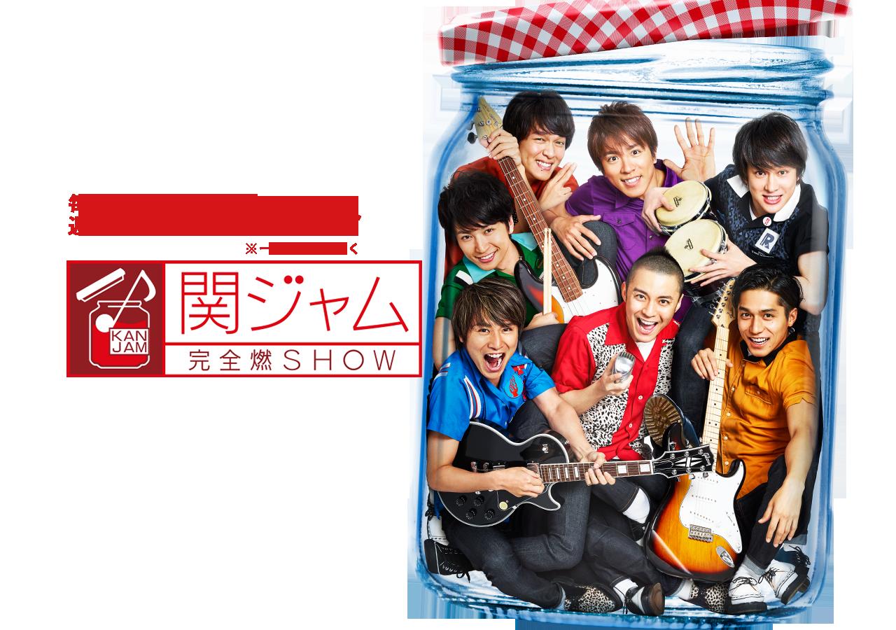 2016.07.03 全場(関ジャム 完全燃SHOW).logo