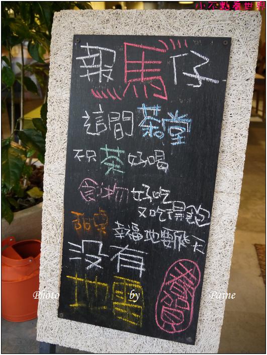 台北七三茶堂 (2).JPG