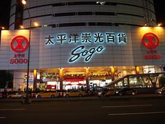 Shopping center, Taipei!