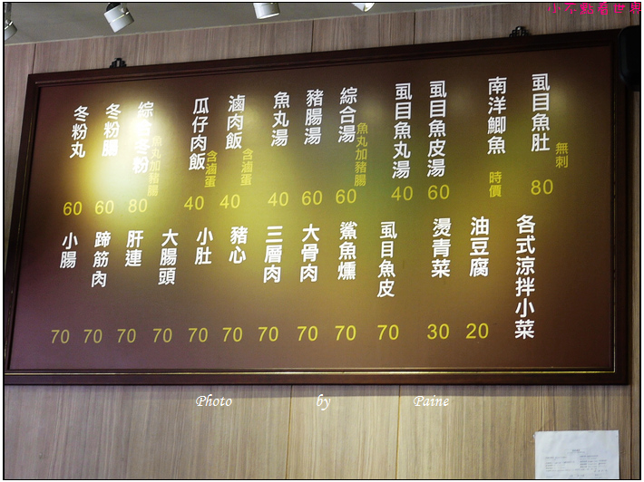 桃園金河冬粉丸 (3).JPG
