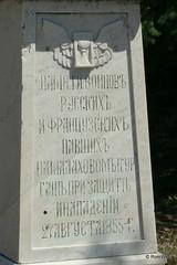 Севастополь, Малахов курган, памятник на захоронении русских и французких войнов