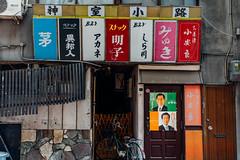 Yanagase_07 (Sakak_Flickr) Tags: gifu nokton kanban shoppingarcade shotengai yanagase nokton35f14