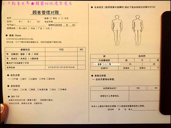 明洞正官庄紅蔘SPA (10).JPG