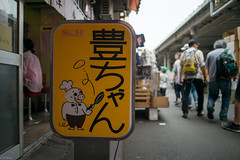 (kasa51) Tags: sign japan typography tokyo tsukiji tonkatsu   porkcutletrestaurant