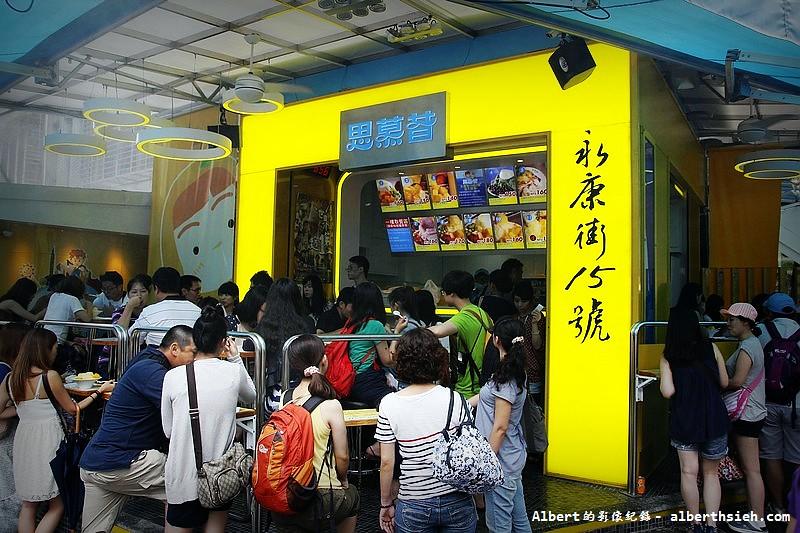 【東門站永康街美食】台北大安.思慕昔本館 (8)