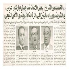 مصر (أرشيف مركز معلومات الأمانة ) Tags: جمال غير مبارك الشريف المشروع عزمي الكسب 2kfzhnmd2lpyqcdyutmk2leg2kfzhnmf2ltysdmi2lkglsdyrnmf2kfzhcdz hdio2kfysdmdic0g2kfzhni02a