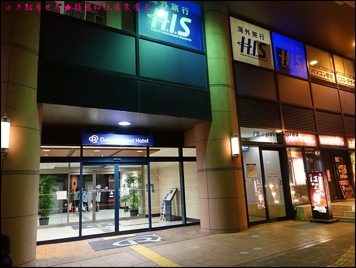 水戶住宿 Daiwa Roynet Hotel (6).JPG