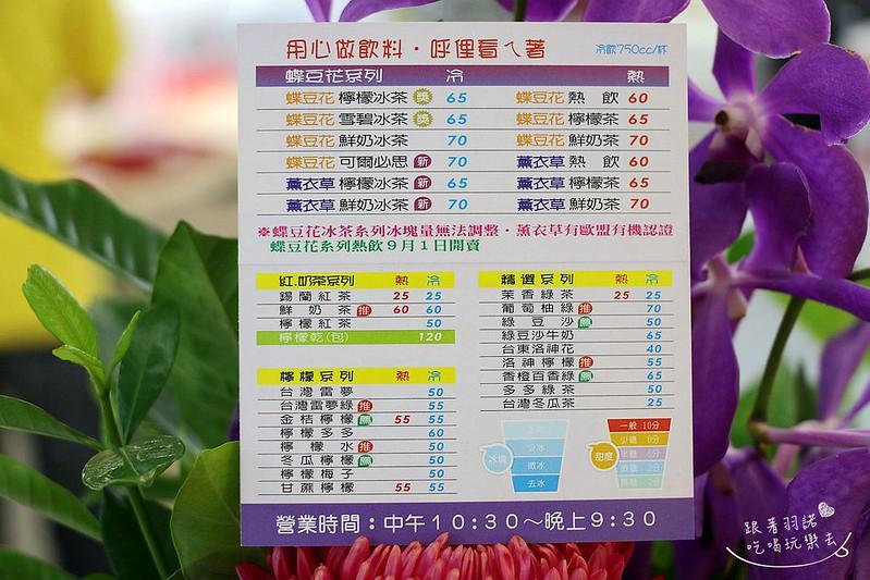 台灣雷夢台北東區極光飲料066