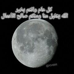 #_ #___  #eid #eidmubarak #happyeid #happy #happy_eid #pic #muslim #islam # # #_____  # # #_ #eidmubarak  #happyeid  #eid_mubarak  #happy_eid #x3abrr  #photo #photos  # # (photography AbdullahAlSaeed) Tags:     eidmubarak photos x3abrr pic  photo muslim  happyeid happy eid   islam