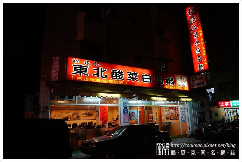 松花江東北酸菜白肉鍋