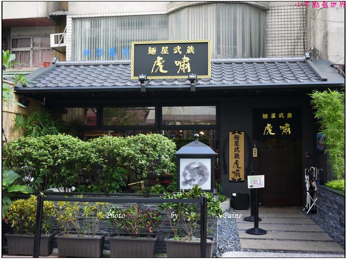 台北麵屋武藏虎嘯 (1).JPG