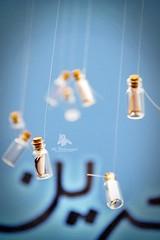 ALI_0007 (Ali Mohammed Photography) Tags: blue love college photography idea bahrain nikon university photographer national wishes hanging coverage exclusive btc nationalday uob sakhir   counrty bottel universityofbahrain