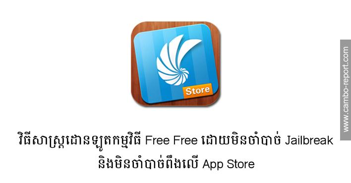 វិធីសាស្រ្តដោនឡូតកម្មវិធី Free Free ដោយមិនចាំបាច់ Jailbreak! (iOS9-9.3)