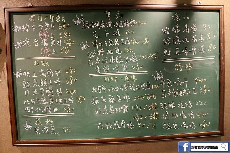 行天宮日本料理無菜單御代櫻 寿司割烹016