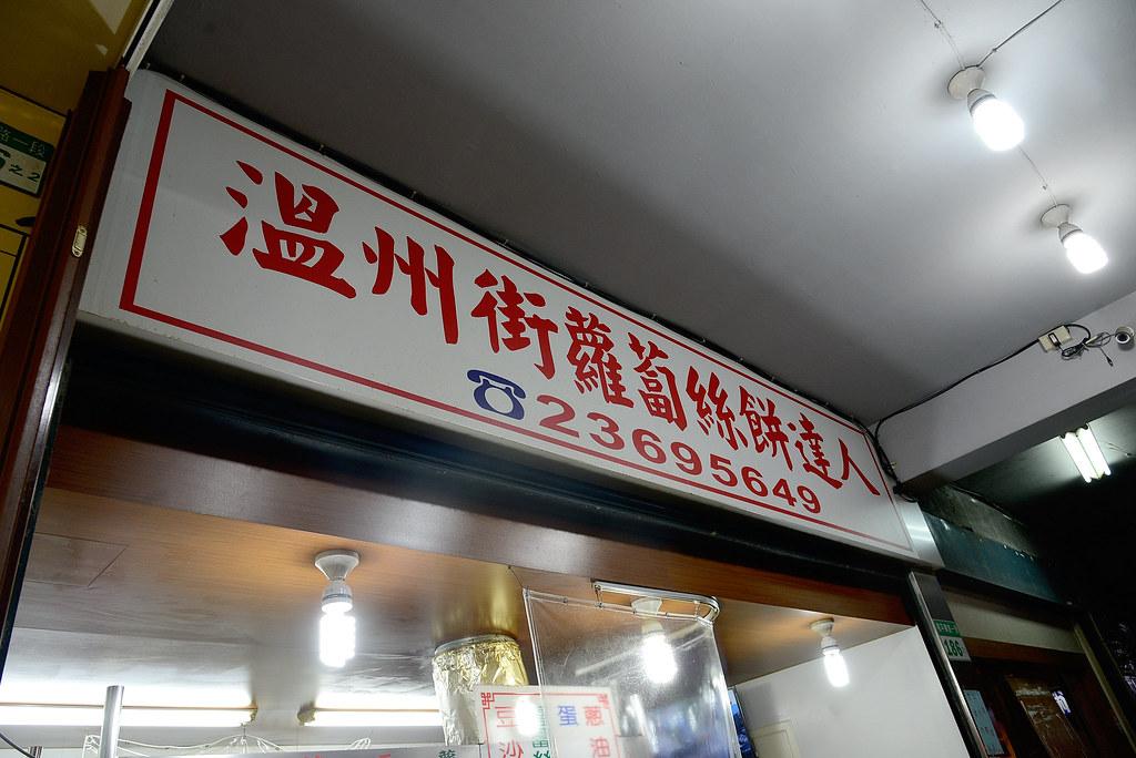 溫州街蘿蔔絲餅達人