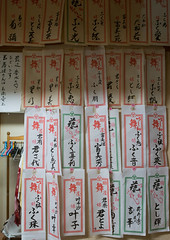 Papers with the names of the maikos and geishas living in the house, Kansai region, Kyoto, Japan (Eric Lafforgue) Tags: japan vertical japanese kyoto asia unique traditional culture nobody nopeople indoors maiko geiko geisha gion script tradition oriental orient 0people kansairegion colourpicture komayaokiya japan161700