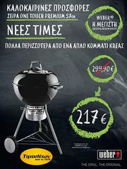 ΠΡΟΣΦΟΡΕΣ WEBER SUMMER 2013