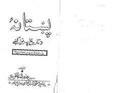 Pashtana da Tarikh Pah Ranra Kshe - da 550 Q.M. nah da 1964 pore - سيد بهادرشاه ظفر کاکا خيل - پښتانه د تاريخ په رڼا کې - Tarkalanri (ancestors of Kakazai) Pashtuns mentioned on Page 1322-1323 - Internal Cover