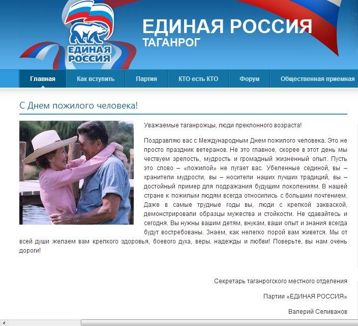 Поздравление пожилым избирателям «Единой России»