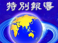 【特稿】法轮功传世22周年 重建中华文化创神迹 回顾法轮功洪传的22年,回顾法轮功学员在中共迫害下的15年,人们不能不叹服于法轮功创造的种种奇迹以及法轮功对中国乃至世界的深远影响。这种影响甚至可能远远超出我们今天所能理解的。