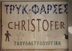 Παράξενα μαγαζιά στην Αθήνα (2β) Weird shops in Athens (Crazy Athens) Tags: ghost tricks oldsign farces christofer σε rabbitinhat μαγαζί αθήνακέντρο τρυκ φάρσεσ ταχυδακτυλουργικά παλιάταμπέλαφάντασμαλαγόσ ημίψηλοπαράξενο