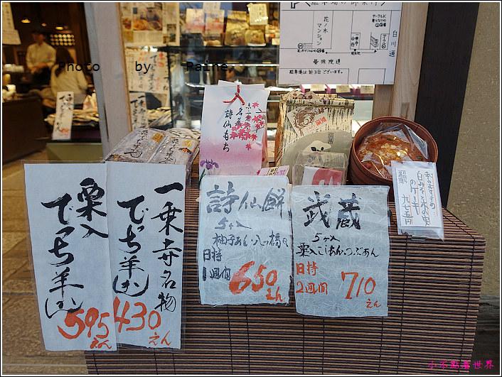 京都 中谷甜點 (7).JPG