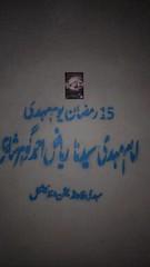 Gujranwala (Mehdi/Messiah Foundation International) Tags: pakistan punjab karachi ramadan lahore sindh gujrat jhang urdu ramzan gujranwala imammahdi imammehdi goharshahi riazahmedgoharshahi mehdifoundationinternational mehdifoundation
