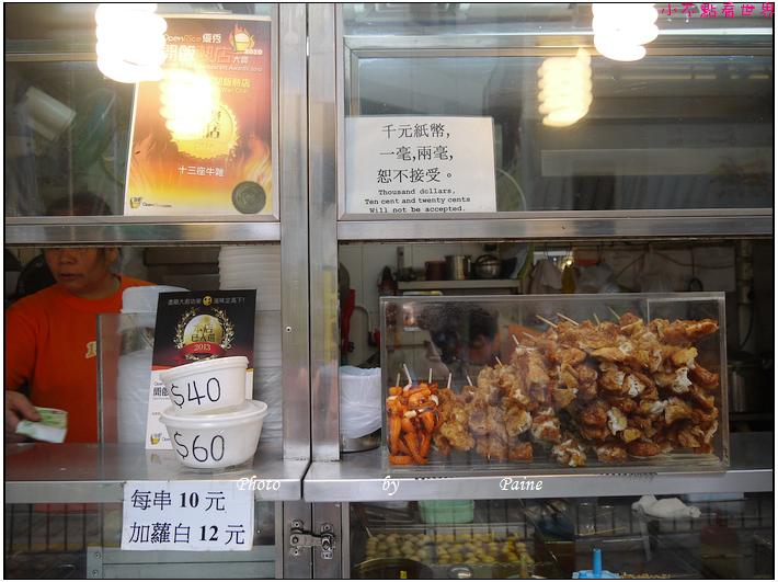 香港北角十三座牛腩 (3).JPG