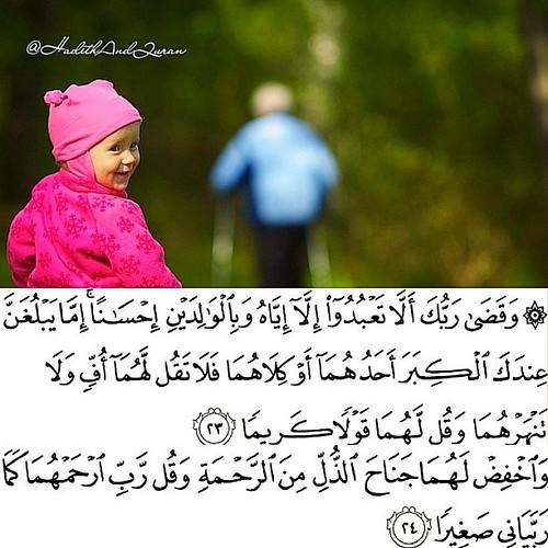 وقضى ربك ألا تعبدوا إلا إياه وبالوالدين إحسانا