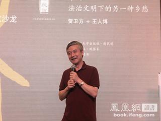 贺卫方:中国法治之难难在哪里?