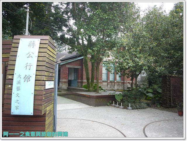 大溪老街武德殿蔣公行館中正公園image003