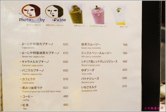 日本京都祇園YOJIYA Cafe (9).JPG