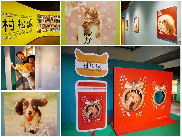 村松誠插畫展.科教館.台北展覽.活動特展.狗.貓咪.療癒page