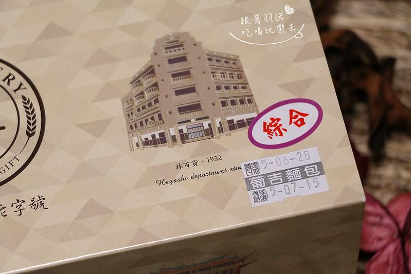 台南葡吉食品雪花餅49
