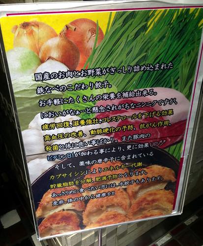 20140404_hakata tetsunabe 3