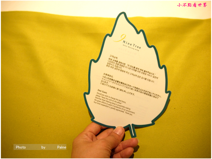 明洞Nine Tree Hotel (27).JPG
