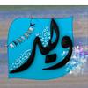 Unwhaleed-1 (أجملـٍـٍـــ إاבـٍـٍساسْـٍ!) Tags: طلال شوق وليد داود هود راكان