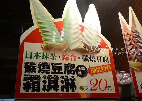 2炭燒豆腐霜淇淋_002.jpg