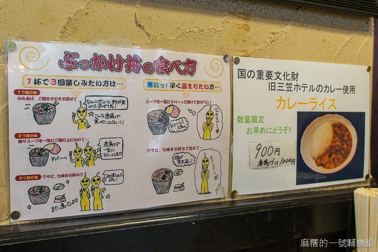 20131021日本行第五天-59