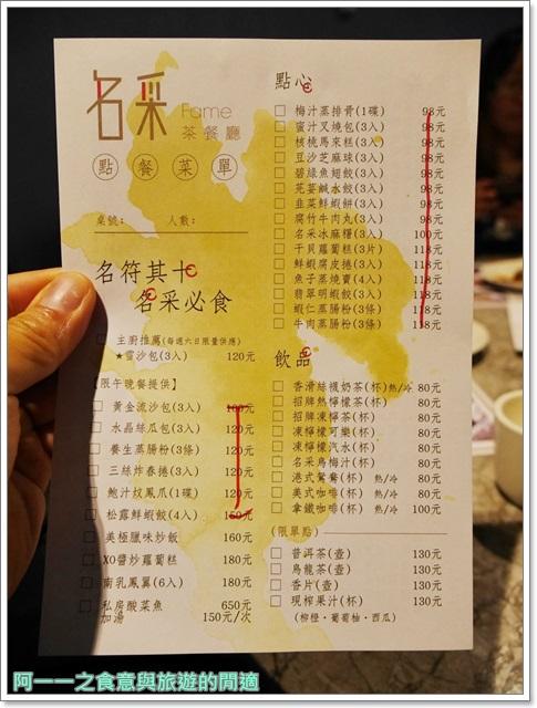 捷運台北101站美食.名采茶餐廳.吃到飽.港式點心image049