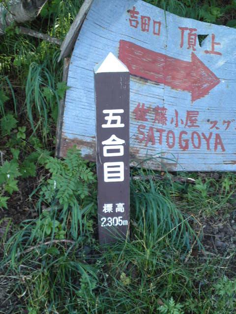 吉田口五合目|富士山