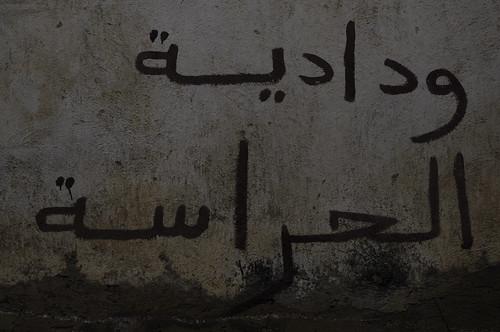 Thumbnail from Arab Wall