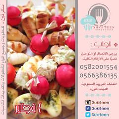 """من أعمالي : دعاية """"سكرتين"""" (Falek6yeb) Tags: المدينة المنورة كيك دعاية فن حب السعودية قهوة حلويات طيب فطاير اشهار ورقعنب اعلانات فالك حلى كبكيك تسويق فالكطيب"""