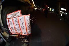 A spectacle in neighborhood of Shinsekai taken with fish-eye lens No.2. (HIDE@Verdad) Tags: nikon fx 16mm showcase  nikondf