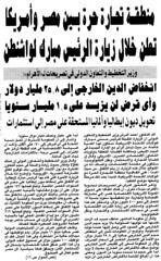 منطقة تجارة حرة بين مصر وامريكا (أرشيف مركز معلومات الأمانة ) Tags: واشنطن الى مبارك زيارة حرة تجارة منطقة 2llzitin2lhyqsdzhdio2kfysdmdinin2ytzisdzinin2ltzhti32yyglsdz hdmg2lfzgtipiniq2kzyp9ix7w