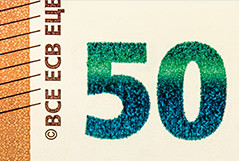 ne50-emerald-number (European Central Bank) Tags: ecb banknote ezb europeancentralbank 50 new50 securityfeatures