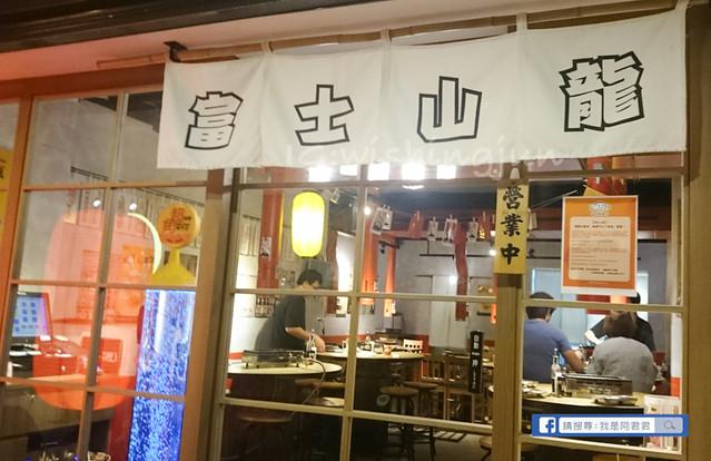 富士山龍內湖店フジヤマドラゴン_阿君君-0306