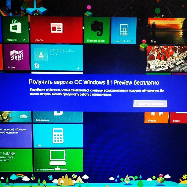 Ща как обновлюсь до Windows 8.1