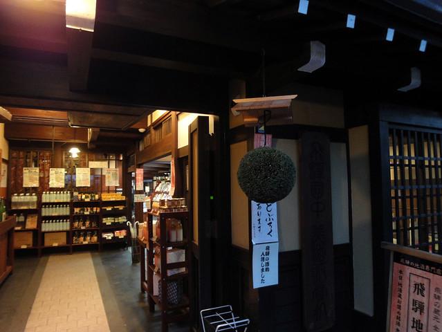 古い町並みの「三之町」を歩いていますと、まだお店を開けてい。|飛騨地酒蔵本店
