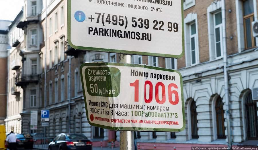 Зона платной парковки. Фото Ильи Варламова